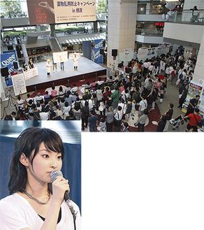 多くの人が集まった会場(上)と、キャンペーンソングを歌った家入レオさん