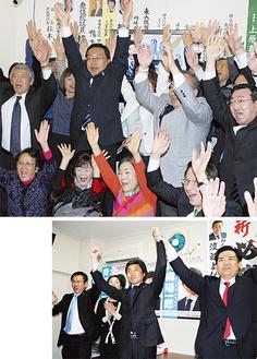 支持者らと万歳をする上田氏(上・中央)。比例復活を受け、ガッツポーズの青柳氏(下)=各事務所