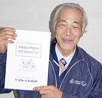 旭区担当の横澤さん