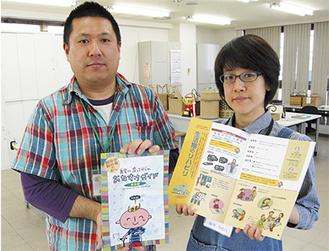 冊子を手にする田中所長(右)と白井所長