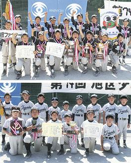 優勝した白根ファイターズ(上)と都岡少年野球クラブ