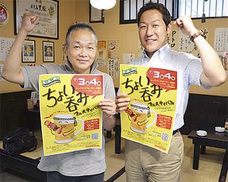実行委員長の田近さんと二俣川銀座商店会の目黒会長=13日