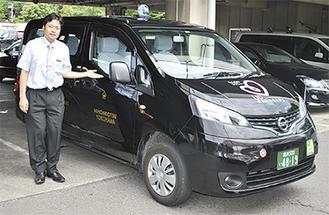 「運賃は同じで優しいタクシーです」と説明する同社の平林さん