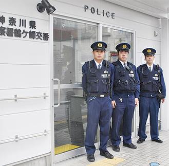 新しい交番前に立つ地域第一課の警察官