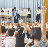 若葉台小で防犯教室