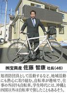 """""""宝興産はあなたのサポーター""""【2】"""