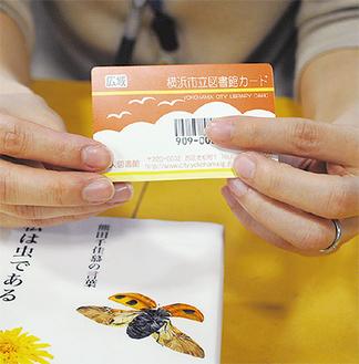 隣接市民用に横浜市の図書館が発行するオレンジ色の貸出カード