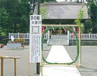 「大祓祭」で円満祈願
