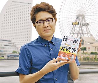 『横浜大戦争』の著者・蜂須賀さん