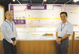 調査票の整理を行った齊藤課長(右)と展示を担当した木本さん