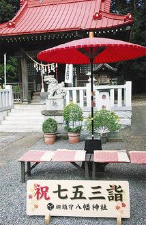 八幡神社(川井宿町)