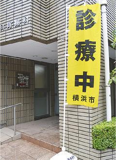 医療機関に掲げられた黄色いのぼり旗