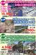 湯西川かまくら祭と鬼怒川温泉