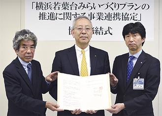 協定書を手にする森本理事長、猪股理事長、下田区長(左から)