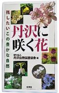 丹沢の花400種