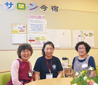 ボランティアの2人と見田さん(中央)