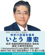 経済・産業振興特別委員会委員長に就任
