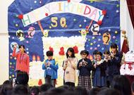 50周年児童で盛り上げ