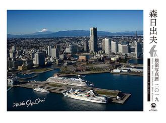 横浜港の景色を楽しむことができる