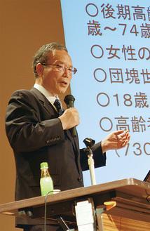 基調講演を行う和田名誉教授