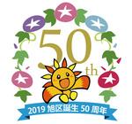 50周年記念あさひくんイラスト