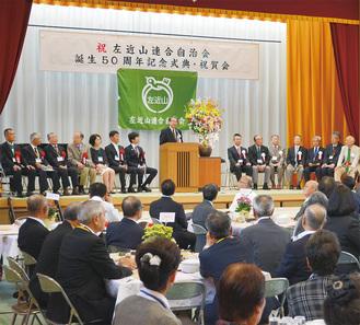 関係者らが多数駆けつけた誕生50周年記念式典