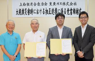 上白根連合の佐藤事務局長と中野会長、東亜ガスの田邉代表取締役と塚本業務課長(左から)