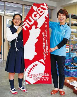 デザインをした丸山さん(左)と青井会長