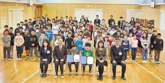 感謝状を贈呈された同校児童と教諭、関係者ら