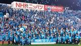 横浜FCがJ1復帰