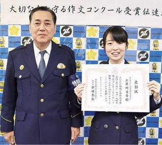 賞状を手にする上原さん(右)と佐藤署長