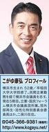 横浜の将来に責任ある市政を