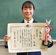 竹内さんが法務大臣賞