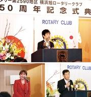 横浜旭ロータリークラブ 創立50周年