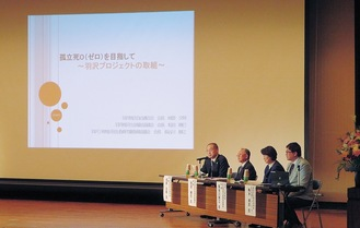 第2部では孤立を無くし、助け合えるまちを目指す、羽沢地区(神奈川区)の実践報告などが行われた