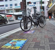 「自転車は駐輪場へ」