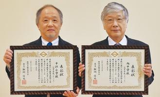 表彰状を手にする中沢小の小倉校長(左)と旭中の加藤校長
