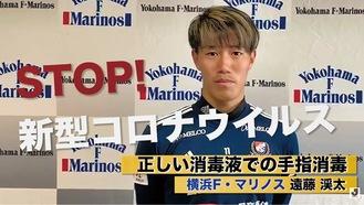 動画で正しい消毒方法をPRする遠藤選手