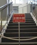 相鉄ライフ二俣川4階からサンハートへ続く階段にある立て札