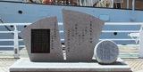 「行幸」記念碑を建立
