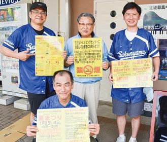 対策の徹底を呼び掛ける青木会長(左から2番目)ら