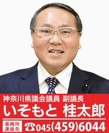 神奈川警戒アラート