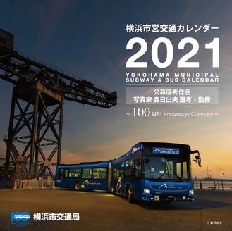 ハンマーヘッドのクレーンをバックにした新型連節バス「BAYSIDE BLUE」が100周年記念カレンダーの表紙を飾る