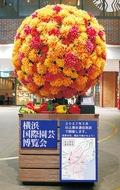 花オブジェで博覧会PR
