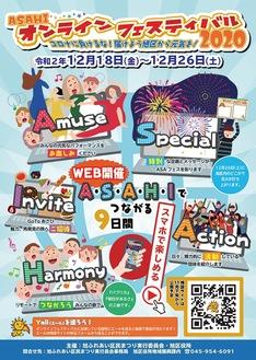 フェスの開催は12月18日から26日まで
