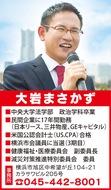 「志と行動で変える!横浜の未来」