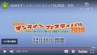 特設サイトで17日まで、予告動画が公開されている