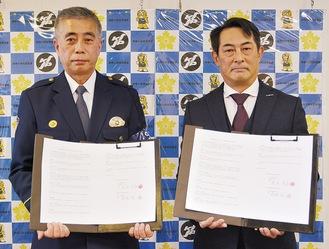 協定書を手にする本城署長(左)と萩原所長