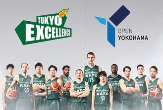 今秋から横浜を拠点にプレーする「東京エクセレンス」