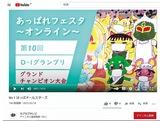 パフォーマンス動画の公開ページの一つ